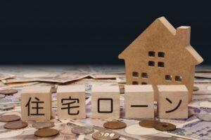 新型コロナウイルスの住宅ローンへの影響は?猶予はできるのか解説します!